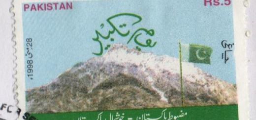 Pakistan Stamps FDC Nuclear Power Youm-e-Takbeer 1999