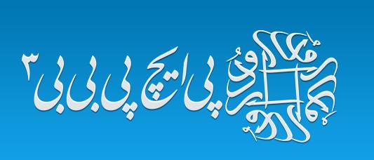 urdu phpBB3 Released